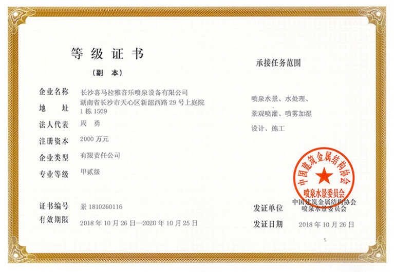 Fountain Industry Class A Certificate