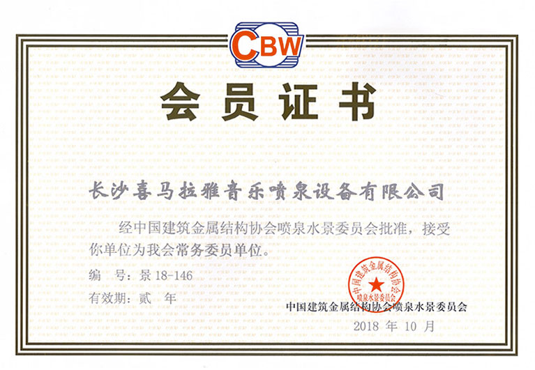Member License of Fountain Water Scenery Committe