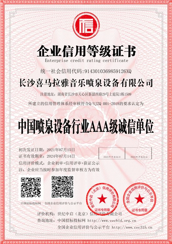 AAA Grade Creditable Enterprise In Fountain Industry Of China