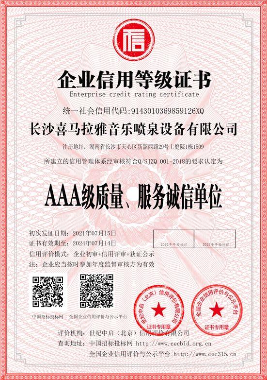 AAA Grade Quality and Service Creditable Enterprise