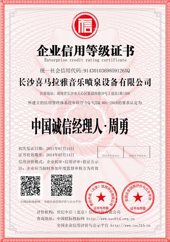 Creditable Project Manager Of China